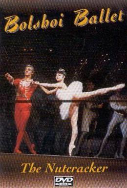 Постер фильма Балет Большого театра (1957)