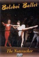 Балет Большого театра (1957)