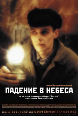 Постер фильма Падение в небеса (2007)