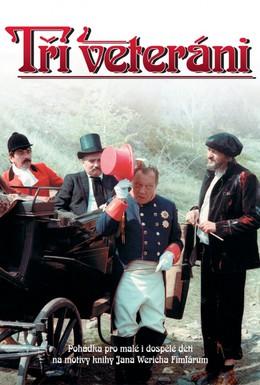 Постер фильма Три ветерана (1984)