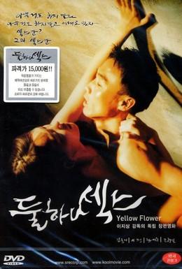 Постер фильма Желтый цветок (1998)