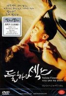 Желтый цветок (1998)