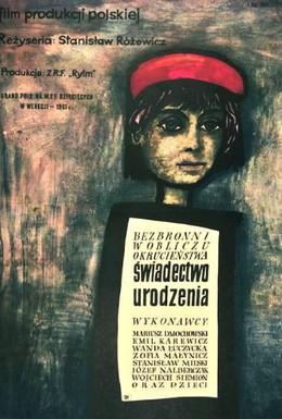 Постер фильма Свидетельство о рождении (1961)