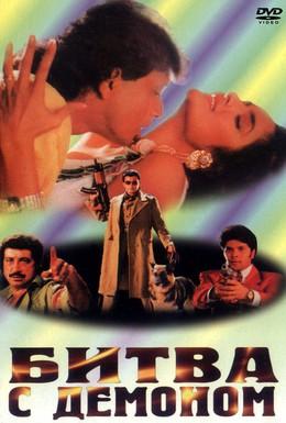Постер фильма Битва с демоном (1995)