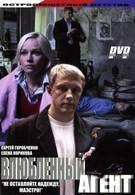 Влюбленный агент (2005)