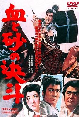 Постер фильма Поединок крови и песка (1963)