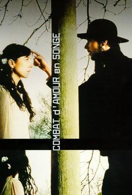 Постер фильма Любовное сражение во сне (2000)
