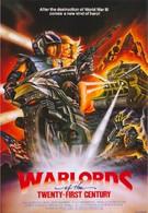 Вожди 21-го века (1982)