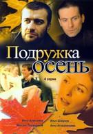 Подружка Осень (2002)