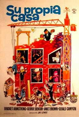 Постер фильма Как построить дом (1965)