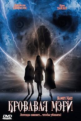 Постер фильма Кровавая Мэри (2006)