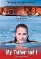 Как я убил своего отца (2001)