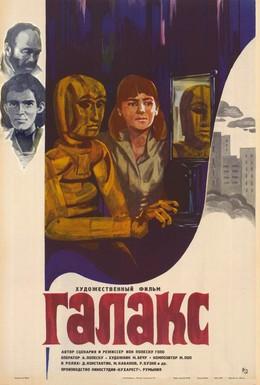 Постер фильма Галакс, человек-марионетка (1984)