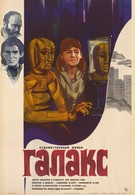 Галакс, человек-марионетка (1984)