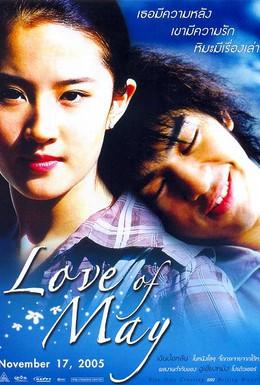 Постер фильма Любовь Мэй (2004)