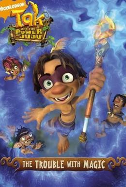 Постер фильма Так и волшебная сила Жужу (2007)