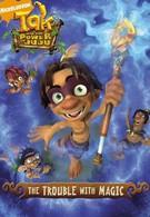 Так и волшебная сила Жужу (2007)