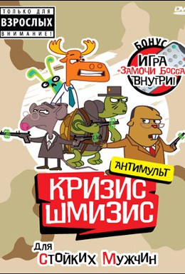 Постер фильма Кризис-шмизис (2009)