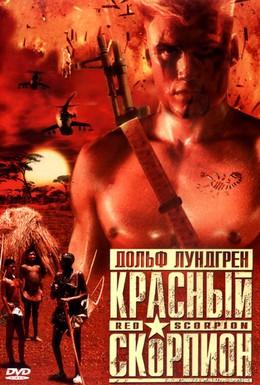 Постер фильма Красный скорпион (1988)