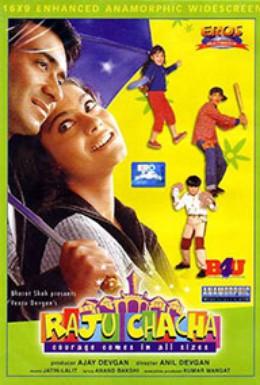 Постер фильма Дядя Раджу (2000)
