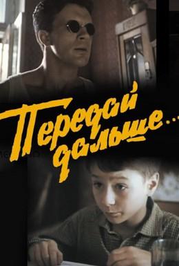 Постер фильма Передай дальше... (1988)