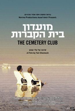 Постер фильма Кладбищенский клуб (2006)
