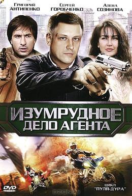 Постер фильма Пуля-дура 5: Изумрудное дело агента (2011)