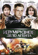 Пуля-дура 5: Изумрудное дело агента (2011)