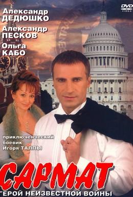 Постер фильма Сармат (2004)