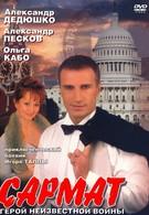 Сармат (2004)