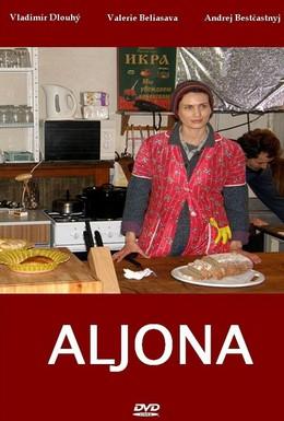 Постер фильма Алёна (2009)