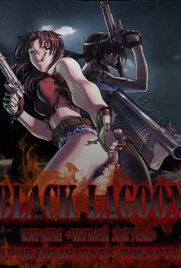 Постер фильма Пираты 'Черной Лагуны': Кровавая тропа Роберты (2010)