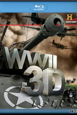 Постер фильма Вторая Мировая война (2011)