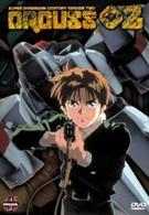 Оргусс 2 (1993)