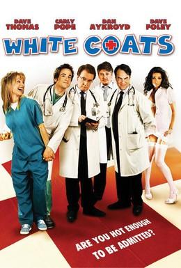 Постер фильма Медицинская академия (2004)