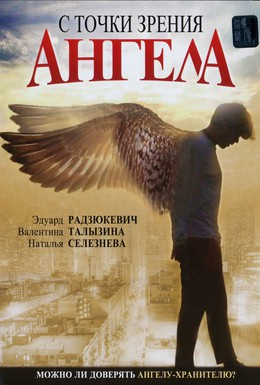 Постер фильма С точки зрения ангела (2001)