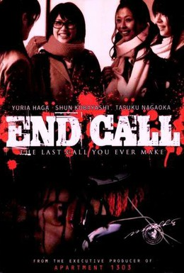 Постер фильма Последний звонок (2008)