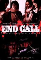 Последний звонок (2008)