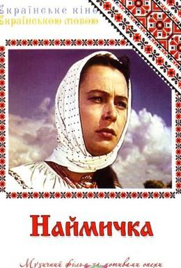 Постер фильма Наймичка (1963)