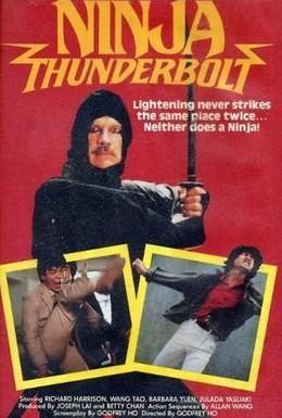 Постер фильма Удар молнии ниндзя (1984)