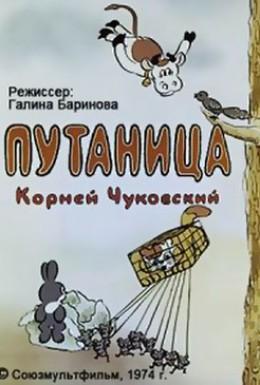 Постер фильма Путаница (1982)