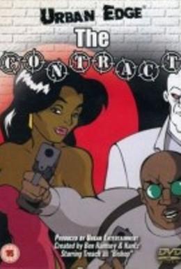 Постер фильма Контракт (2000)