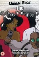Контракт (2000)