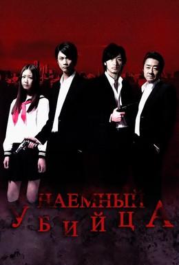 Постер фильма Наёмный убийца (2011)