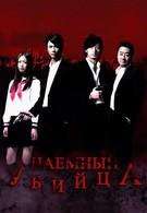 Наёмный убийца (2011)