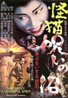 Пруд кошки-призрака Отама (1968)