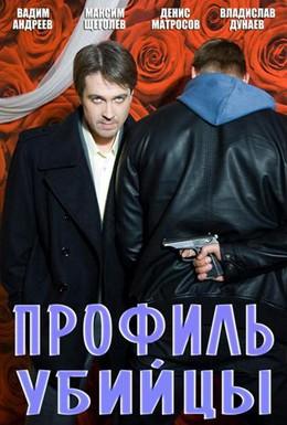 Постер фильма Профиль убийцы (2012)