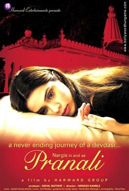 Постер фильма Верность традиции (2008)