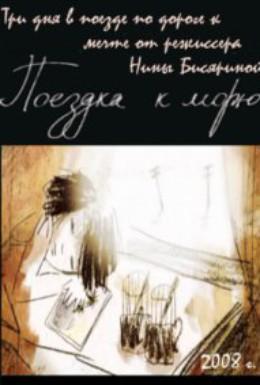 Постер фильма Поездка к морю (2008)