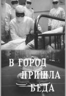 В город пришла беда (1966)